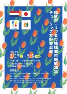poster expositie japan